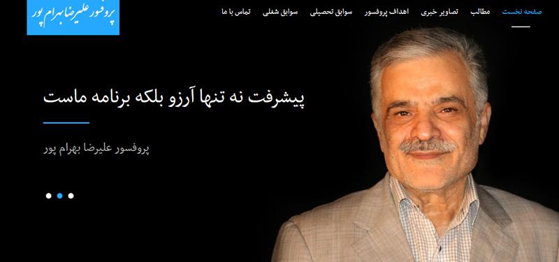 وب سایت پروفسور بهرام پور