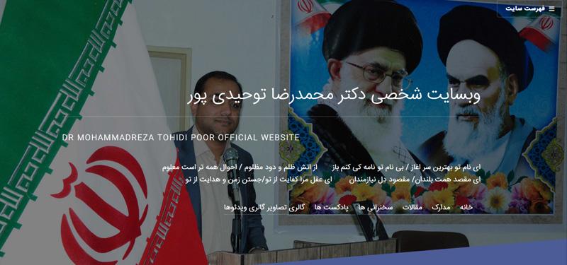 وب سایت دکترتوحیدی پور