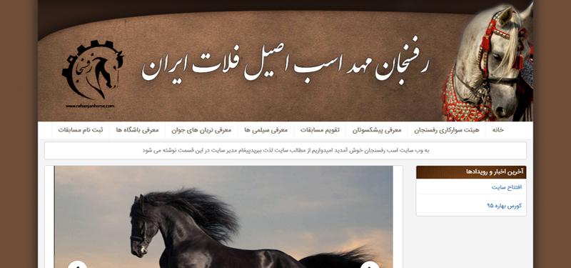 اسب رفسنجان
