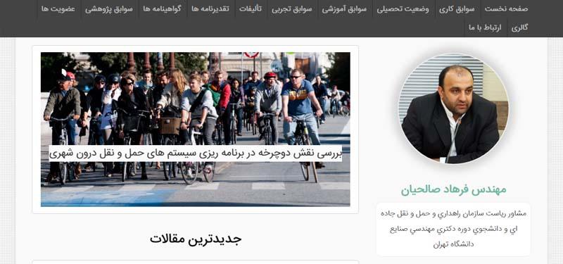 وب سایت دکتر فرهاد صالحیان