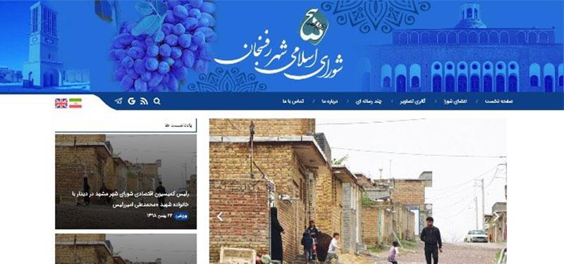 شورای اسلامی شهرستان رفسنجان