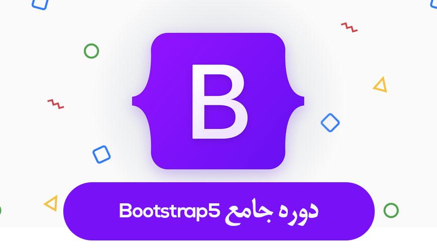 دوره جامع آموزش Bootstrap5