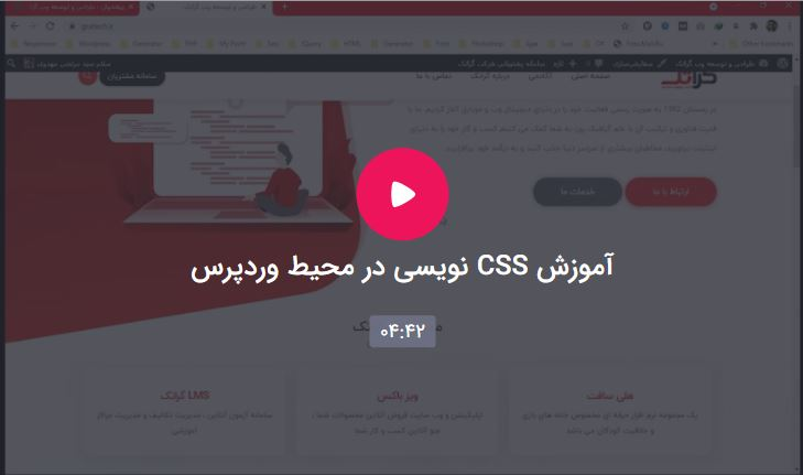 CSS نویسی در محیط وردپرس