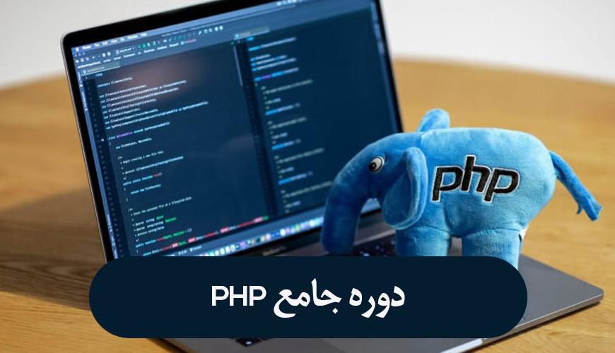 دوره آموزشی پروژه محور PHP