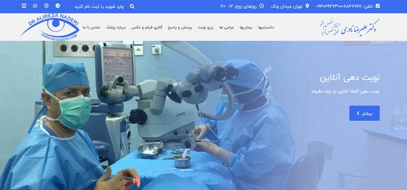 کلینیک چشم پزشکی دکتر نادری