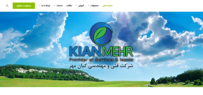 شرکت فنی و مهندسی کیان مهر