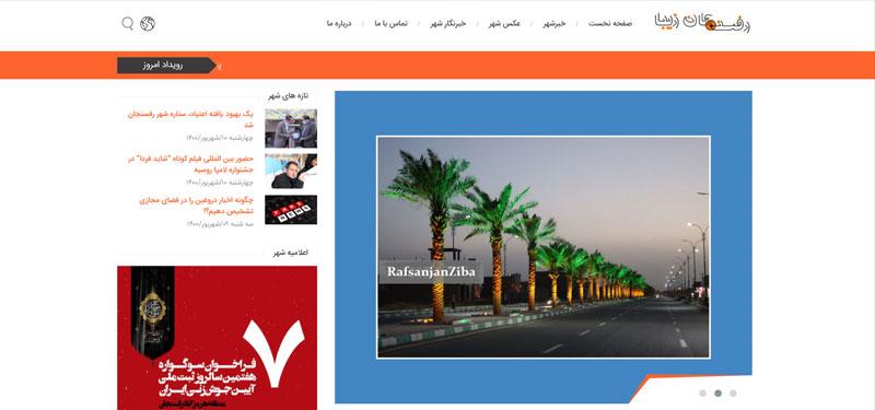 رسانه رفسنجان زیبا